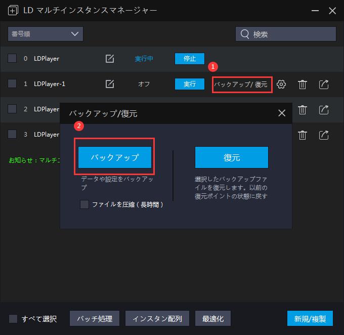 マルチインスタンス機能で、複数のゲームを起動ーLDPlayer9