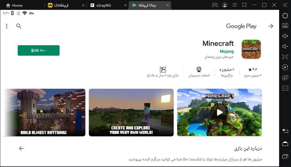 نحوه بازی Minecraft (اندروید) بر روی کامپیوتر