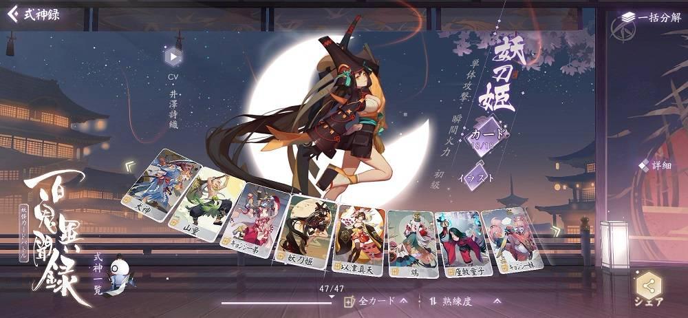 【ゲーム速報】NetEase Gamesが手掛けた「陰陽師本格幻想RPG」のIPを使った新作ゲーム『百鬼異聞録~妖怪カードバトル~』が2020年11月12日に配信決定と発表されました。