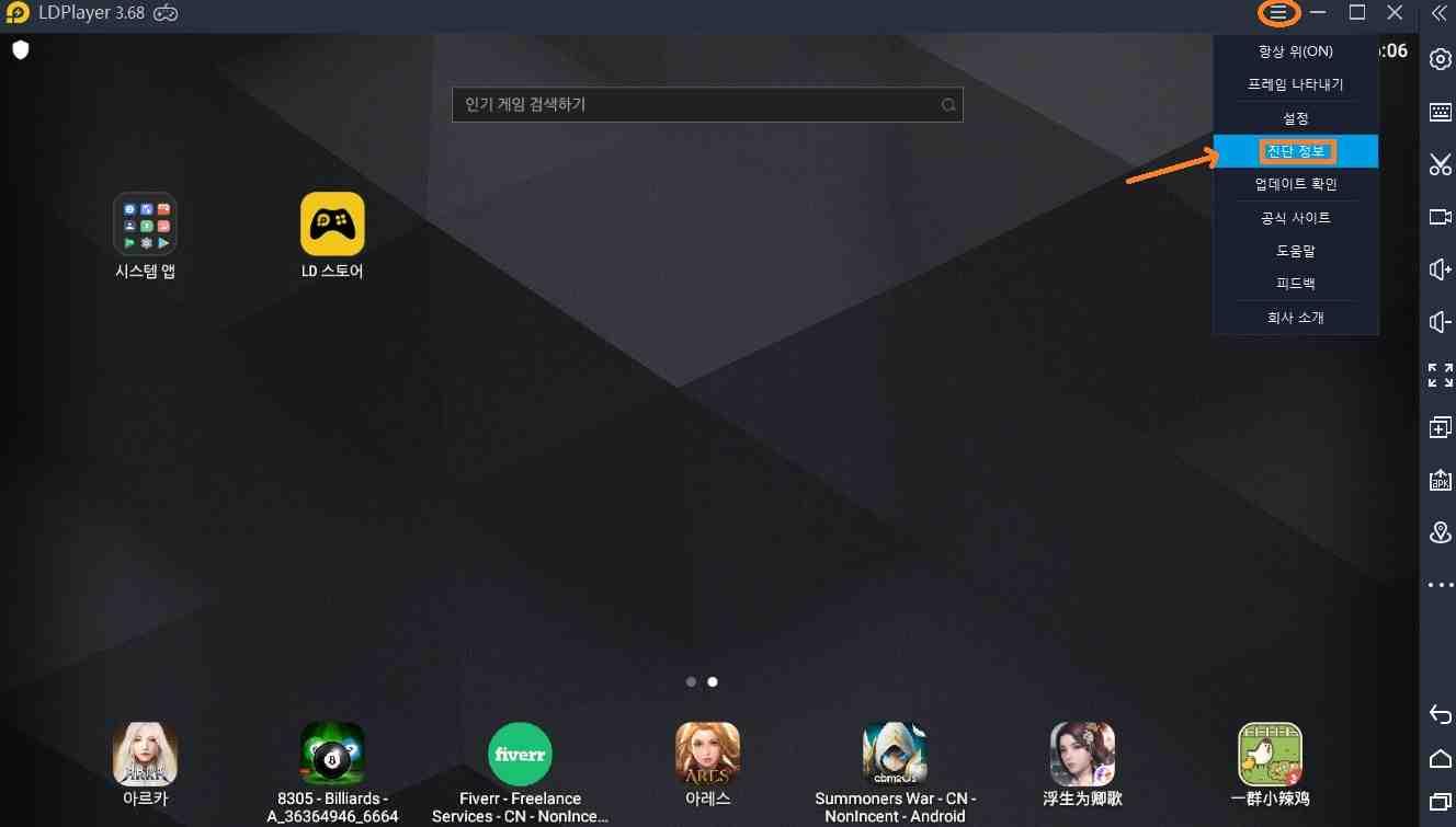 윈도우 안드로이드 에뮬레이터:컴퓨터 바탕화면에서 모바일 게임 하기