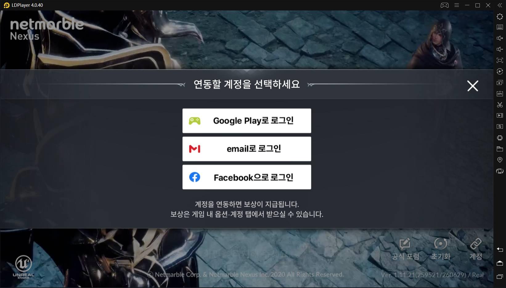 세븐나이츠2 IOS아이폰 계정 연동 방법
