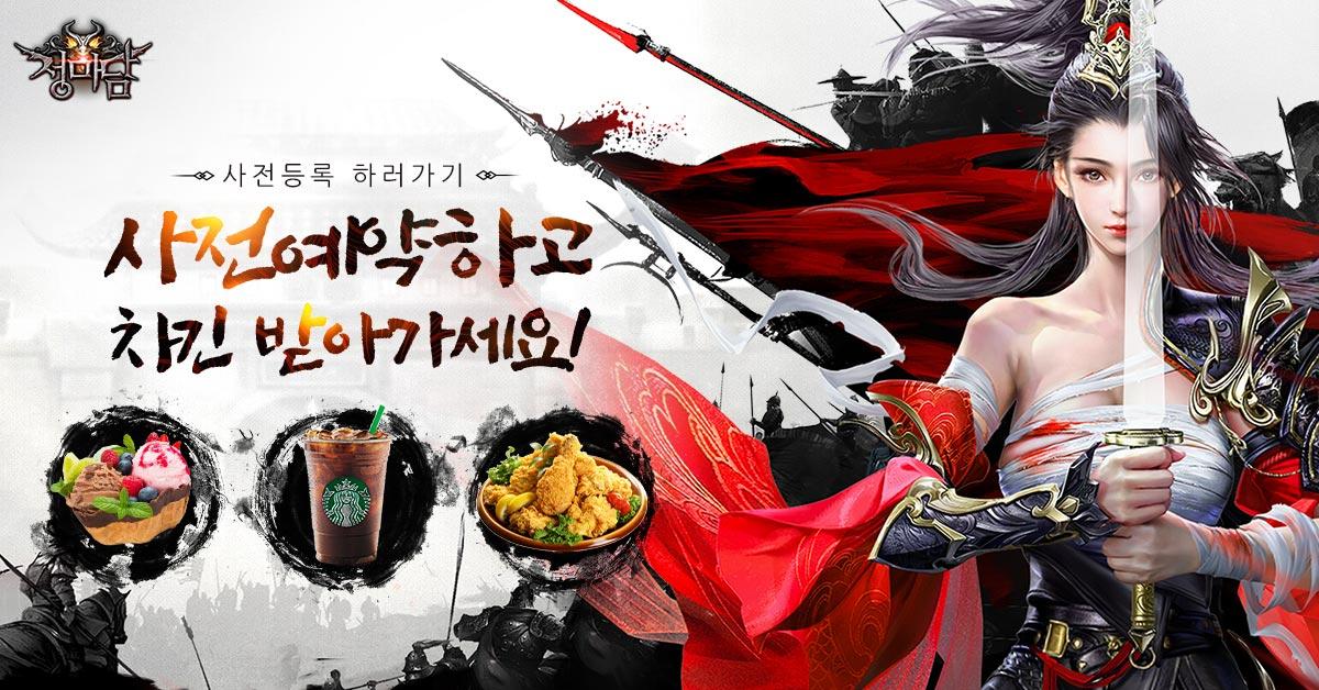 유엘유게임즈 신작 MMORPG '정마담', 6월 2일부터 사전예약 실시