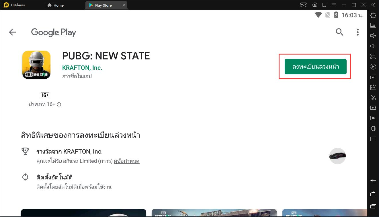 PUBG: NEW STATE เปิดลงทะเบียนล่วงหน้าแล้ว