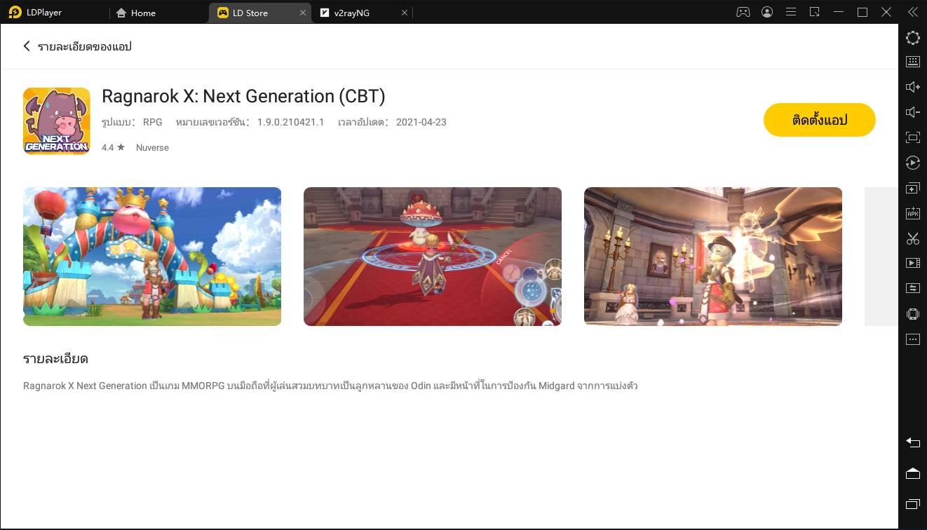 Ragnarok X: Next Generation ให้ผู้เล่นได้ร่วมทดสอบ Closed Beta แล้ววันนี้!