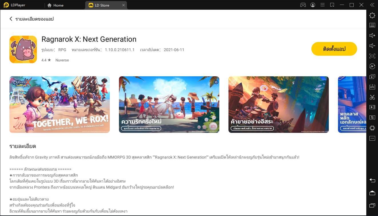 Ragnarok X: Next Generation เปิดให้บริการในภูมิภาคSEA แล้ว!