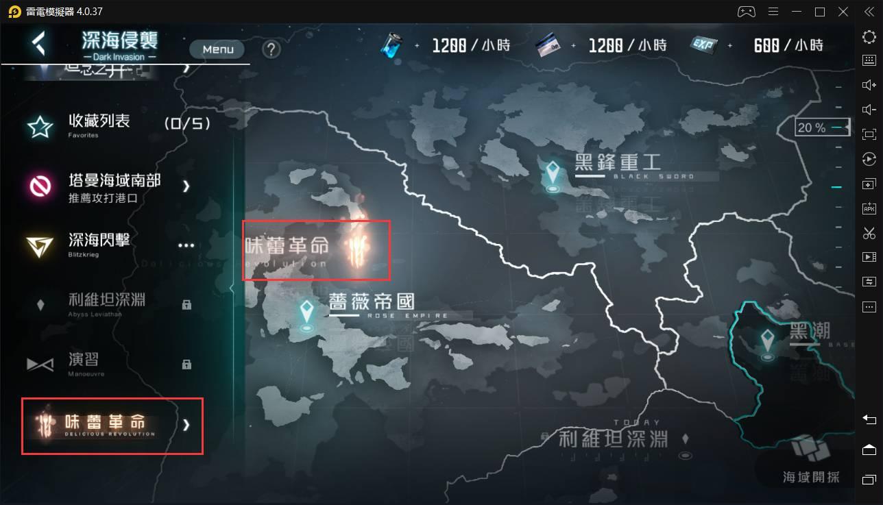 【攻略】如何使用雷電模擬器刷《黑潮:深海覺醒》初始號