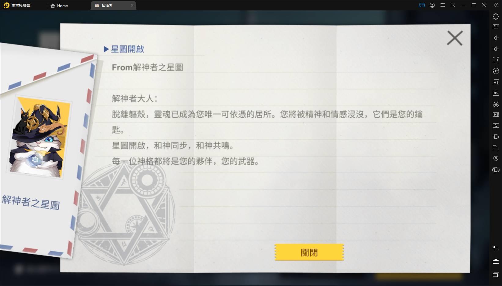 【攻略】《解神者》玩家等級達成解鎖新功能介紹
