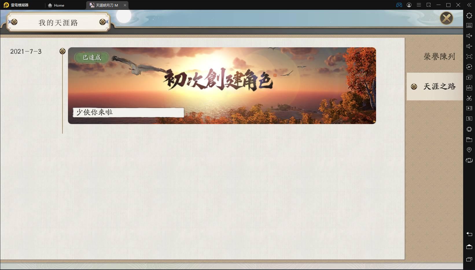 【攻略】《天涯明月刀M》江湖目標「成就」系統介紹