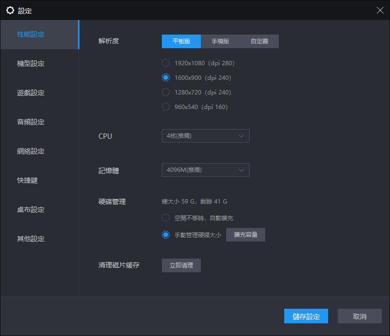 V4.0模擬器設定