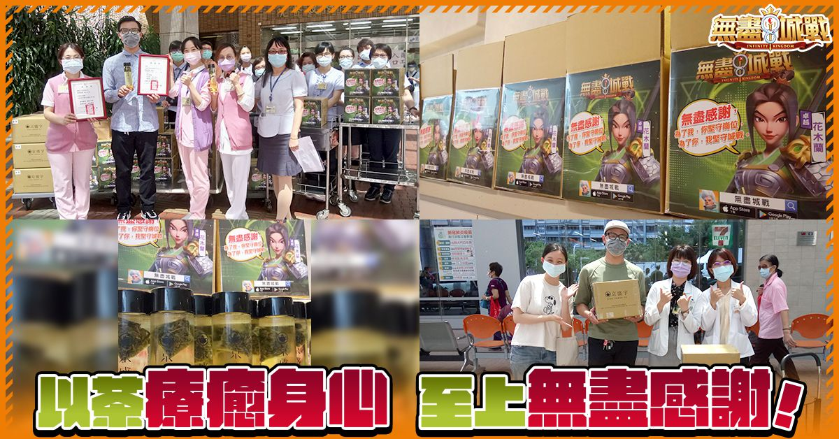 Gamamobi再度攜手《無盡城戰》聯手京盛宇  發起「以茶療癒身心 致上無盡感謝」暖心捐贈