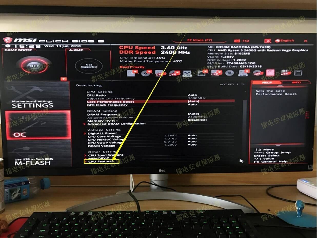 微星主板開啟VT教學