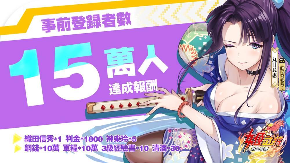 最終本能寺の變「姬武將:戰國亂舞」 宣佈4月10日上線