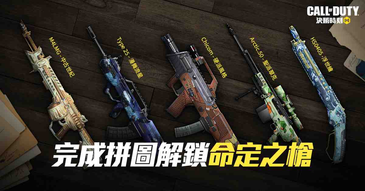 《決勝時刻® Mobile - Garena》開放熔爐工廠禁區 全新改版來襲 2V2雙人展現絕佳默契!