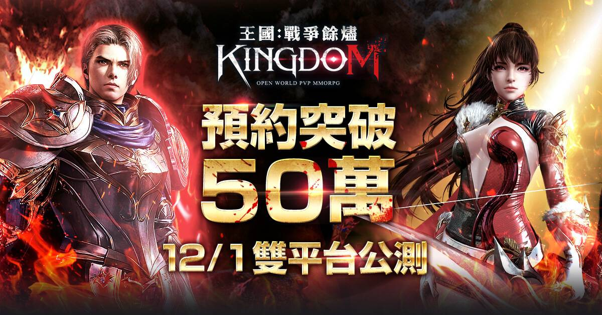 預約突破50萬 韓國開放式PvP世界《王國Kingdom》預告12月1日正式公測