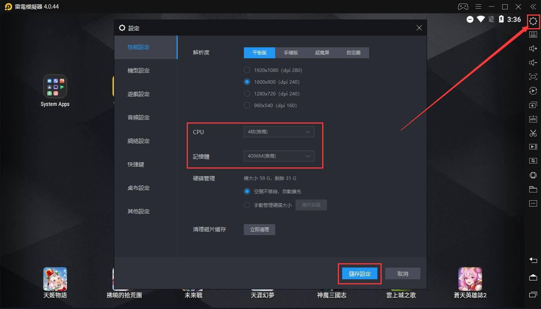 如何設定適配遊戲或應用程式的CPU與記憶體參數
