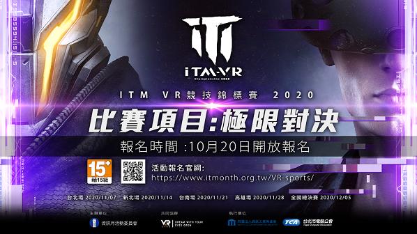 台北市電腦公會與VAR LIVE合辦《2020資訊月VR競技錦標賽》