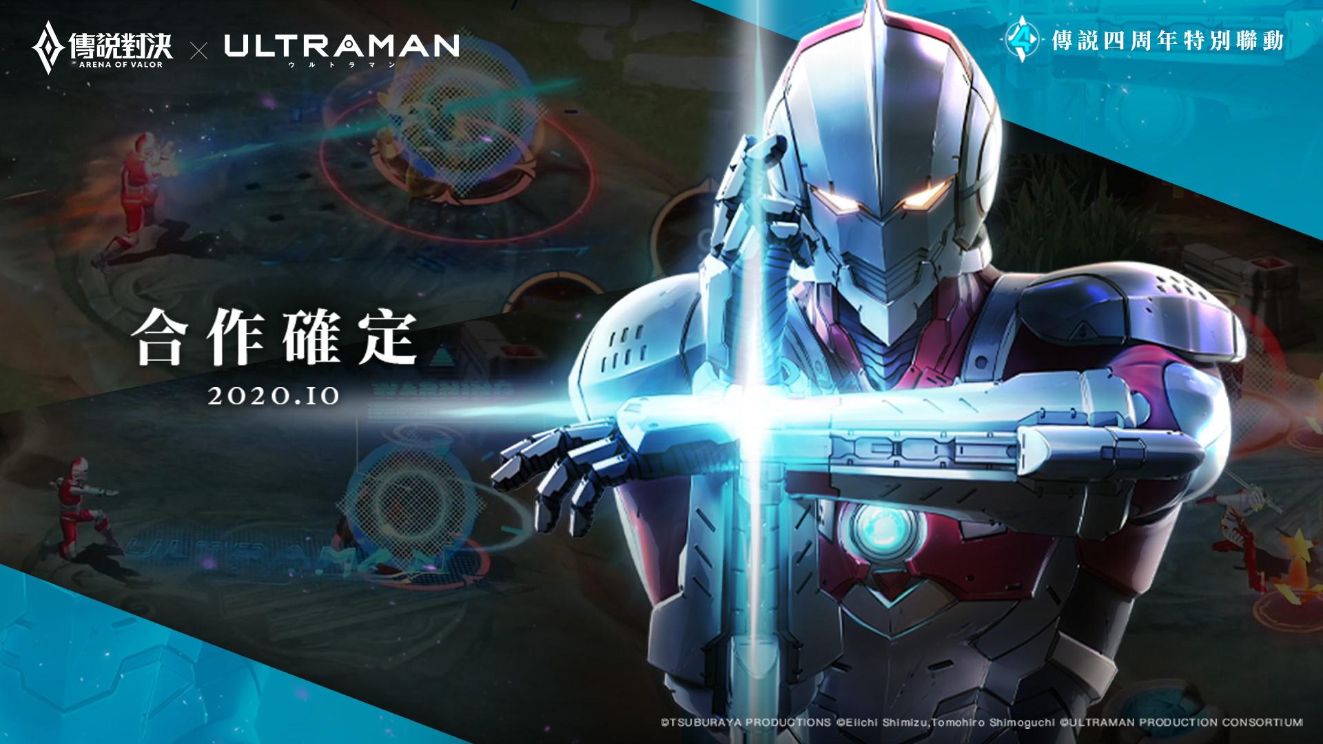 《Garena 傳說對決》X《ULTRAMAN》聯動合作確認!  「ULTRAM...