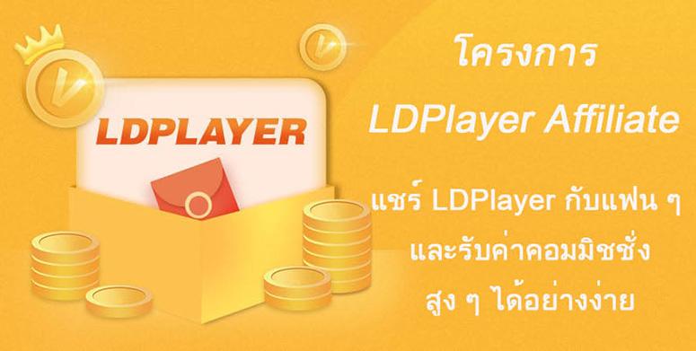 ความช่วยเหลือของโครงการ LDPlayer Affilia...