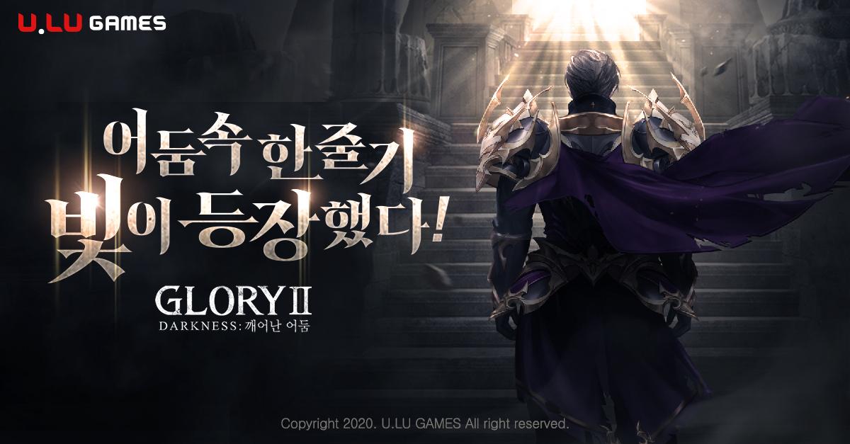 100만 사전예약 <글로리2: 다크니스>, 유엘유게임즈 다크 MMORPG 정식 출시