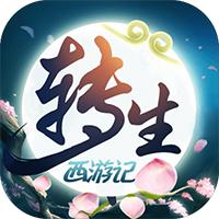無限轉生西遊記(滿V版) on pc