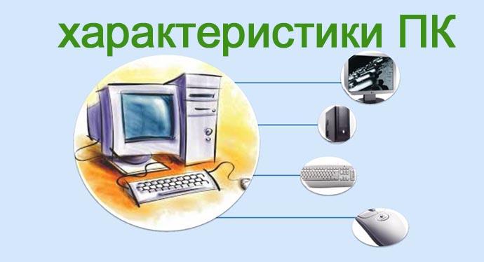 Как узнать информацию о системе через эм...