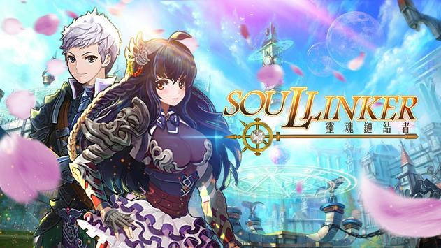 【活動】《靈魂鏈結者 Soul linker》雷電獨家禮包