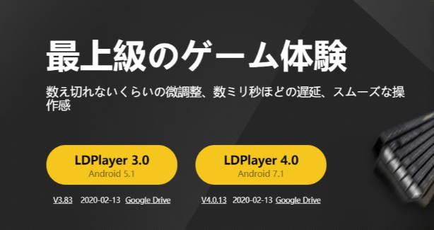 【4.0バージョン】LdplayerV4.0、更に進化!——Android 7....